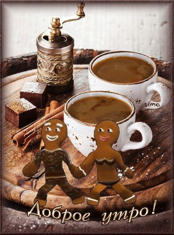 веселые рисунки на кофе гифки психологи считают, что