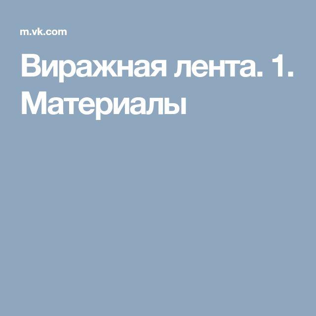 Виражная лента. 1. Материалы