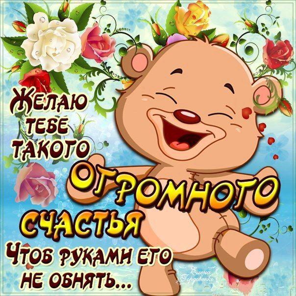 Прикольная открытка с днем счастья