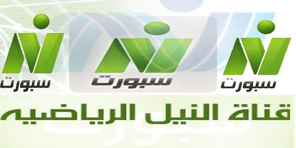 تردد قناة النيل الرياضية 2018 استقبل Nile Sport عبر القمر الصناعي النايل سات Education Nintendo Wii Logo Gaming Logos