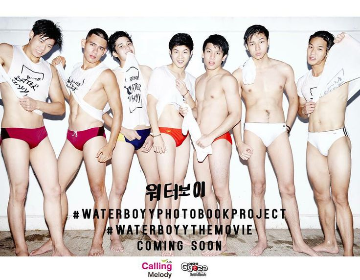 water boyy the movie #thaimovie
