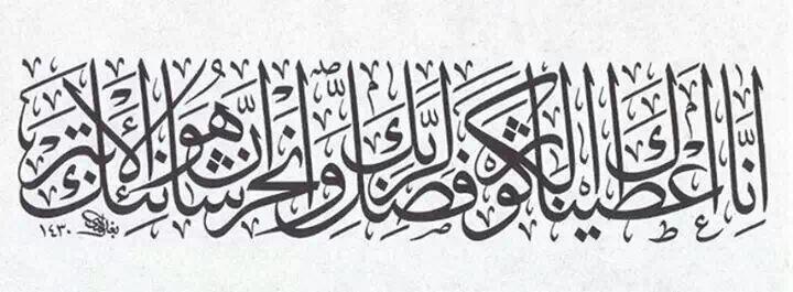 سورة الكوثر الخط العربي arabic calligraphy Surat Al-KawThaR