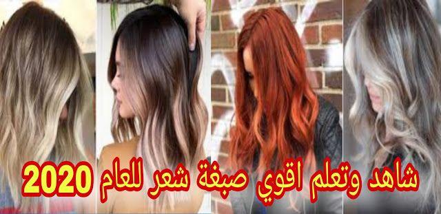 شاهد وتعلم اقوي صبغة شعر لعام 2020 Long Hair Styles Hair Styles Hair