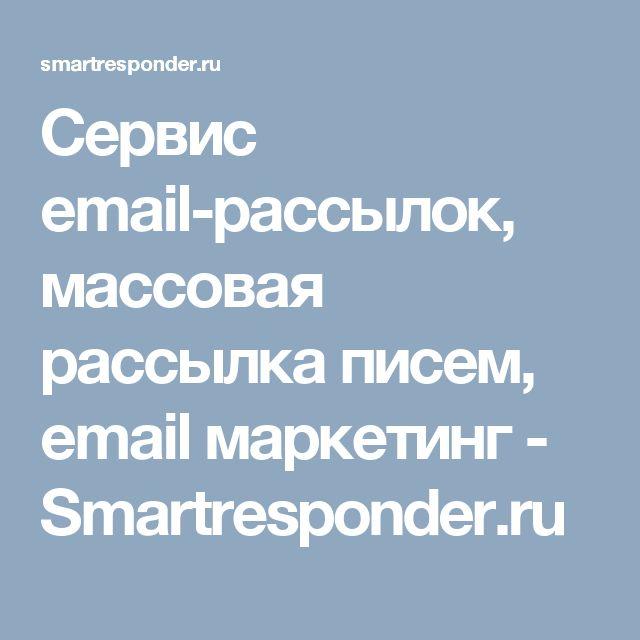 Сервис email-рассылок, массовая рассылка писем, email маркетинг - Smartresponder.ru