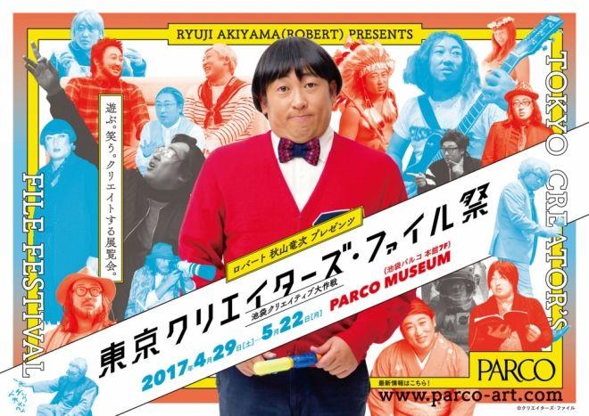 東京クリエイターズ・ファイル祭-池袋クリエイティブ大作戦- | PARCO MUSEUM | パルコアート.com