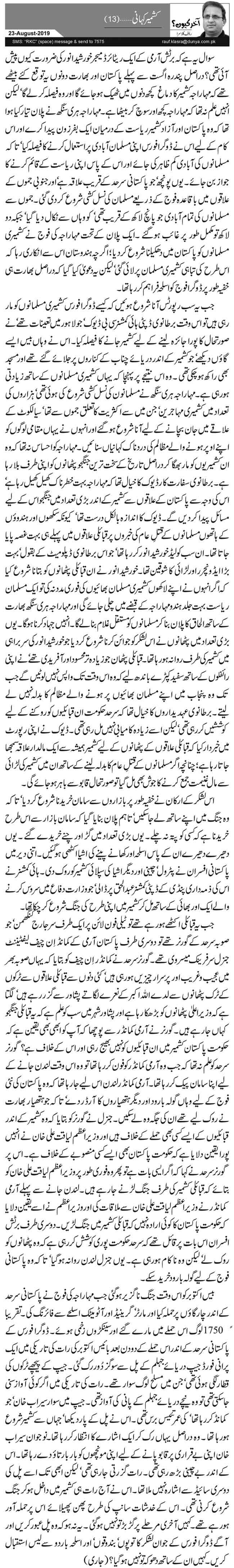 Rauf Klasra column Kashmir Kahani