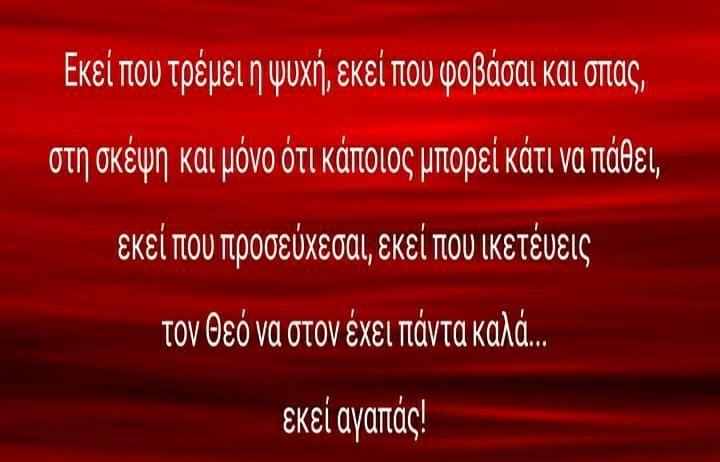 Εκεί αγαπάς..!!❤ #θα_σαγαπώ_για_πάντα! 💔
