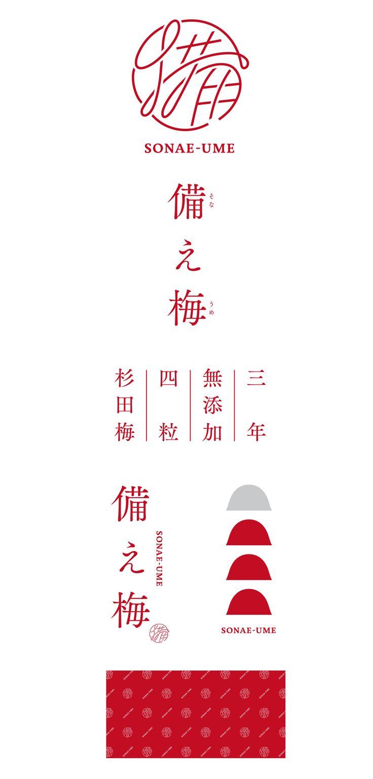 「備え梅」ロゴマーク | キタダデザイン