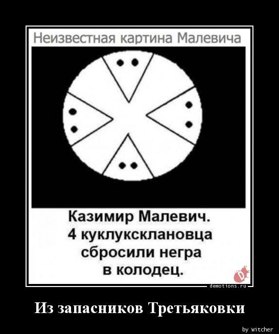 Из запасников Третьяковки