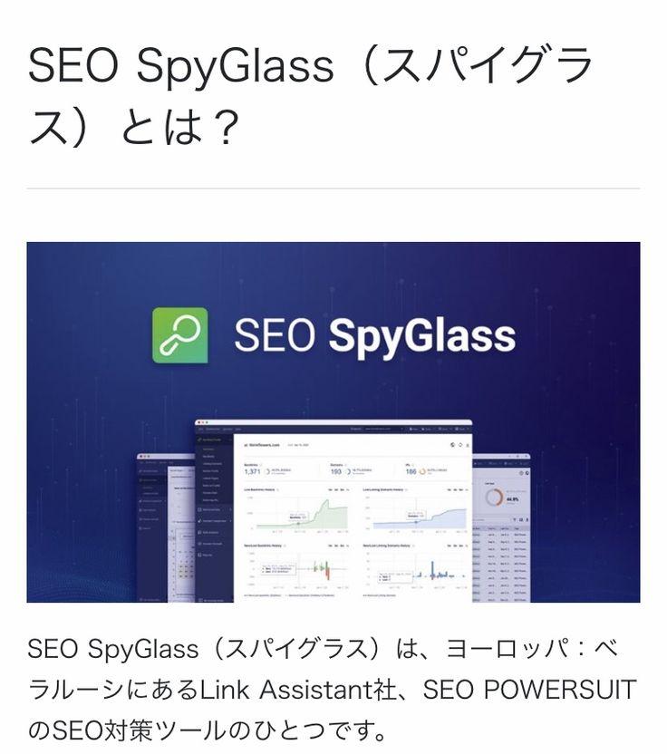 SEO対策 SpyGlass(スパイグラス)で被リンクを増やす! dooorblog【2020】 Seo対策