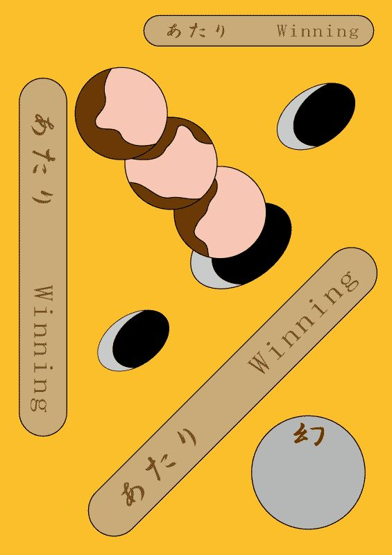 Tadashi Ueda, Winning