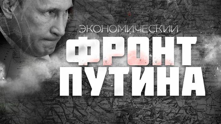 Чем занимался Путин, когда его хоронили либералы в марте 2015 года.