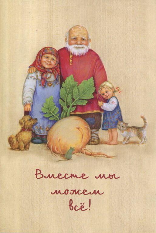 """Серия """"Русские сказки"""" - Вместе мы можем все"""