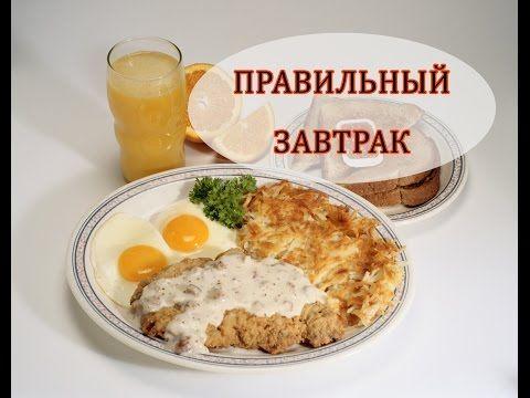 Правильный завтрак для худеющих правильное питание - YouTube