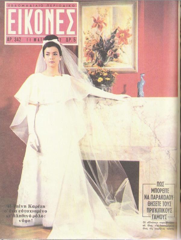 Περιοδικό ΕΙΚΟΝΕΣ: (Τεύχος 342. 11/05/1962). Η Τζένη Καρέζη πραγματική νύφη. (19325-1992).