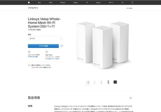 Linksys Velop Whole Home Mesh Wi Fi System 3台パック 画像あり