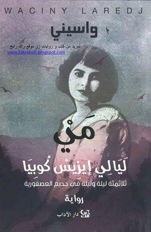 Pin By مكتبة موقع راك رابح Pdf On رواية مي ليالي إيزيس كوبيا Pdf Book Cover Books Poster