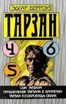 Тарзан и сокровища Опара #книгавдорогу, #литература, #журнал, #чтение, #детскиекниги, #любовныйроман