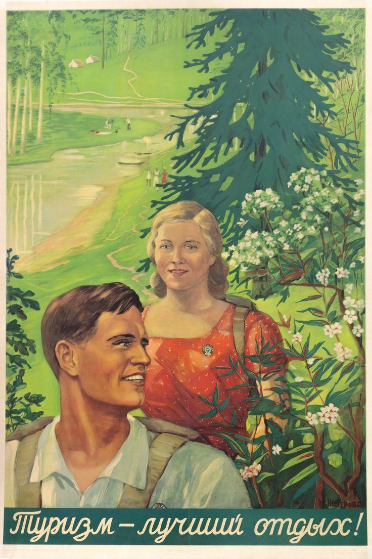 Картинки хороший советский