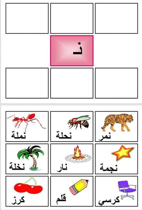 الحروف نتائج البحث مدونة جنى للأطفال Learn Arabic Alphabet Alphabet For Kids Arabic Alphabet