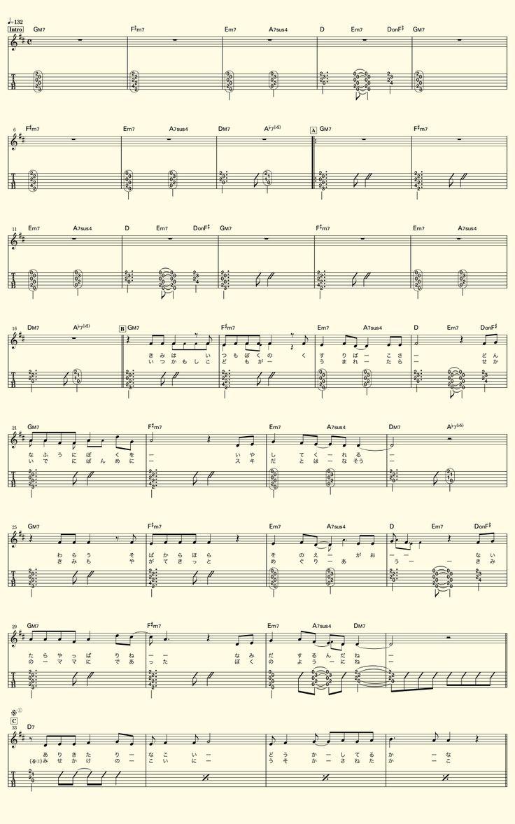 「らいおんハート」 | SMAPのギターTAB譜(楽譜スコア) | TuneGate.me