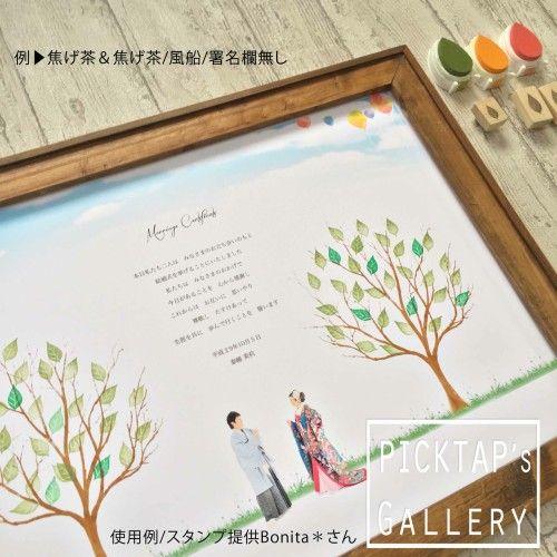 <Double>結婚証明書一体型ジオラマウェディングツリー●台紙◆A3サイズ ウェルカムボード