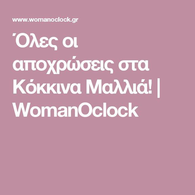 Όλες οι αποχρώσεις στα Κόκκινα Μαλλιά! | WomanOclock