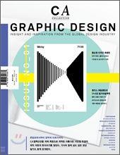 CA 컬렉션 시리즈 Vol 01 그래픽 디자인