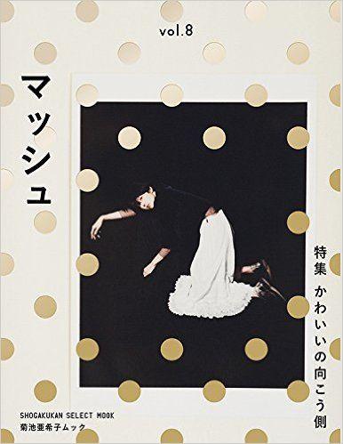 菊池亜希子ムック マッシュ vol.8 (小学館セレクトムック) | 菊池 亜希子 | 本-通販 | Amazon.co.jp
