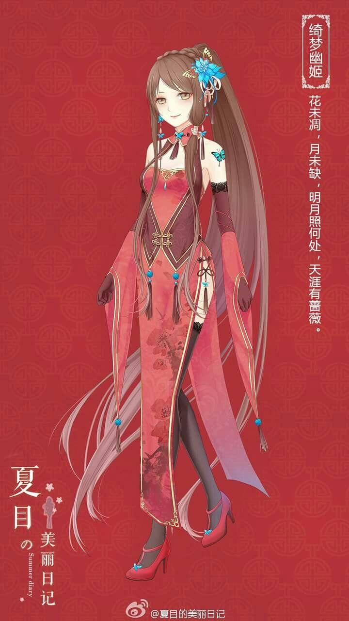 Марша (богиня войны)