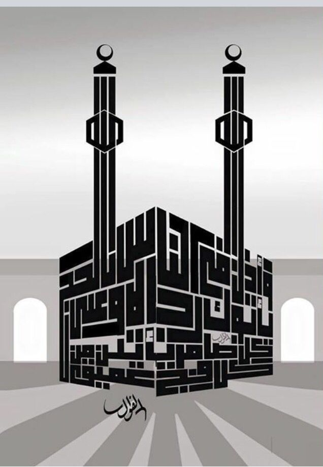 Islamic calligraphy. The Holy Kaabah.