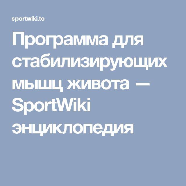 Программа для стабилизирующих мышц живота — SportWiki энциклопедия