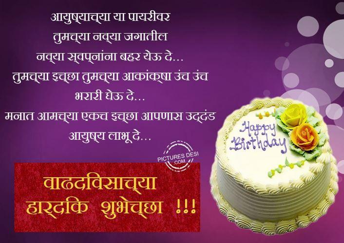 Birthday Images In Marathi Happy Birthday Wishes Birthday Wishes Best Friend Happy Birthday Messages