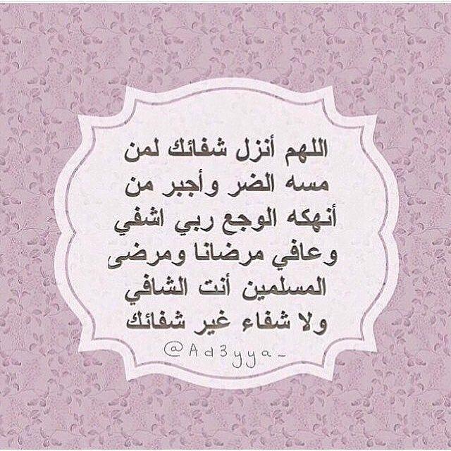 اللهم اشفي مرضانا ومرضى المسلمين