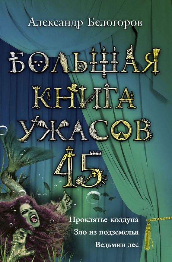 Новые книги ужасов скачать