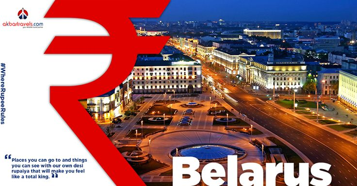 Belarus The Ruble, which is the currency to this landlocked country, actually clocks in at 0.0058INR. That is quite a blessing, as you can soak in the culture in their museums and visit quaint and charming cafés at prices that seem like they're still in the Soviet era. #WhereRupeeRules