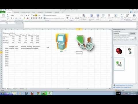 17 Διαμόρφωση σελίδας στο Excel 2010 Greek Ελληνικά - YouTube