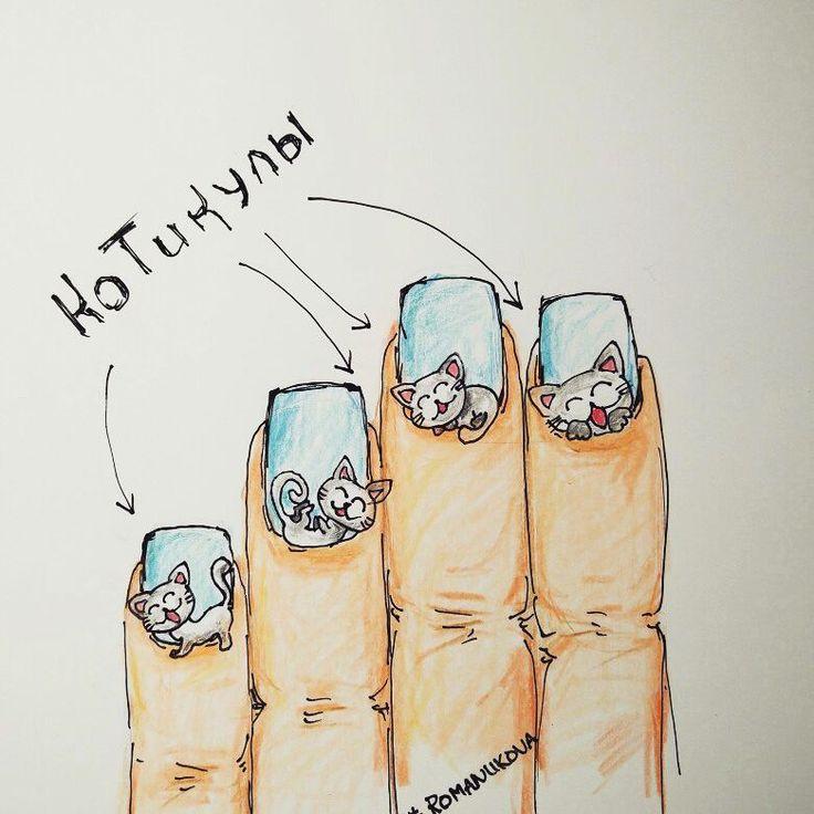 Прикол работа с ногтями картинки, магазин открыток