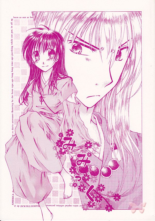 Product details: Inuyasha x Kagome Item Title: Mimic Produced by: Chocolate Heights (Momiji Hashi) Format: Doujinshi Language: Japanese Page Count: 28 Size: B5 Date Produced: 2006.08.11 Condition: Pre