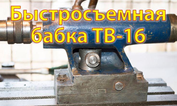 Доработка задней бабки токарного тв-16