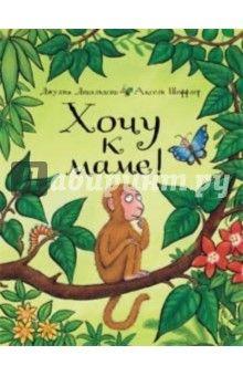 """Сможет ли мотылек помочь мартышке найти её маму? Да, но только после многих проб и ошибок, ведь приметы все время приводят их к """"неправильным"""" зверям… Это познавательная, веселая, добрая и красочная как сами джунгли книга, написанная авторами..."""