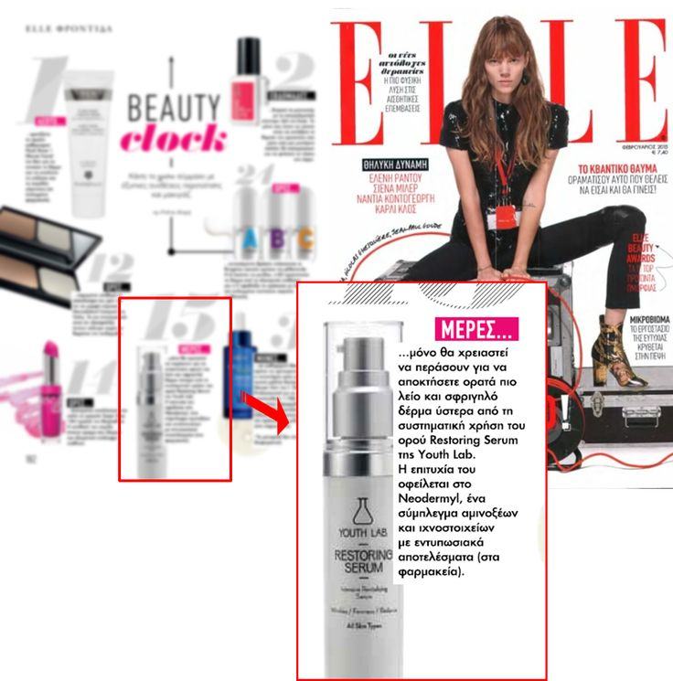 ...you need only 15 days to see smoother and firmer skin after daily use of YOUTH LAB.'s Restoring Serum. Elle, February 2015  #youthlab #dermocosmetics #serum #antiaging