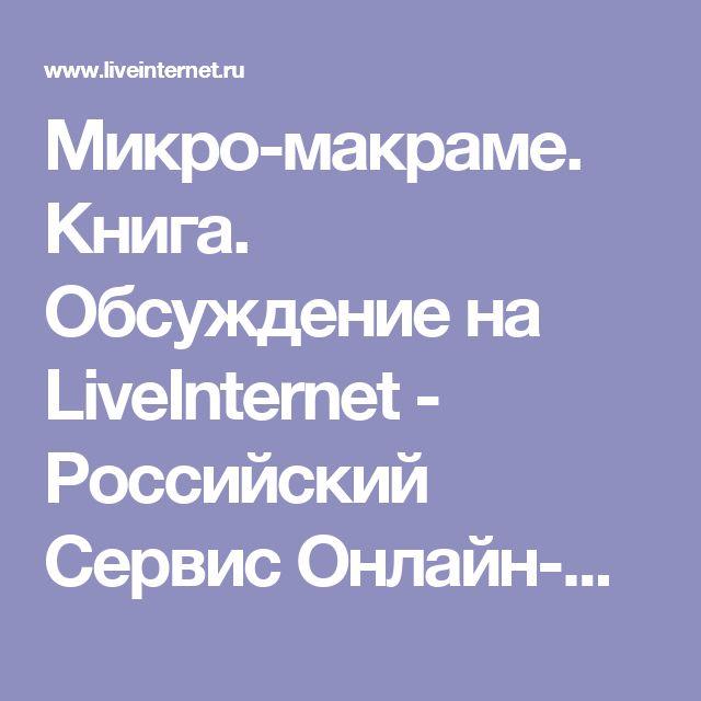 Микро-макраме. Книга. Обсуждение на LiveInternet - Российский Сервис Онлайн-Дневников