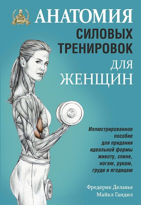 Анатомия силовых тренировок для женщин Автор:Майкл Гандил, Фредерик Делавье