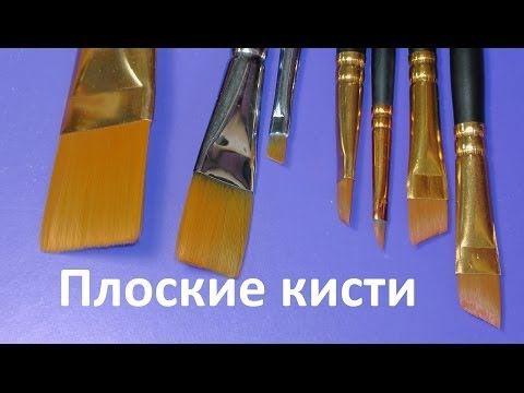 Как выбрать плоскую кисть, irishkalia - YouTube