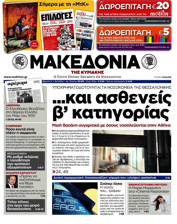 Makedonia tis Kyriakis