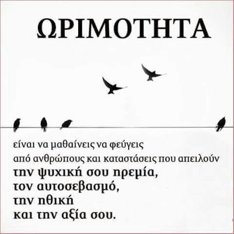 Ωριμότητα