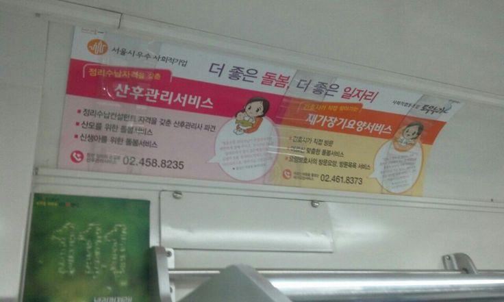 지하철 내 도우누리광고