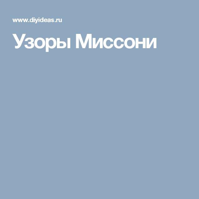 Узоры Миссони