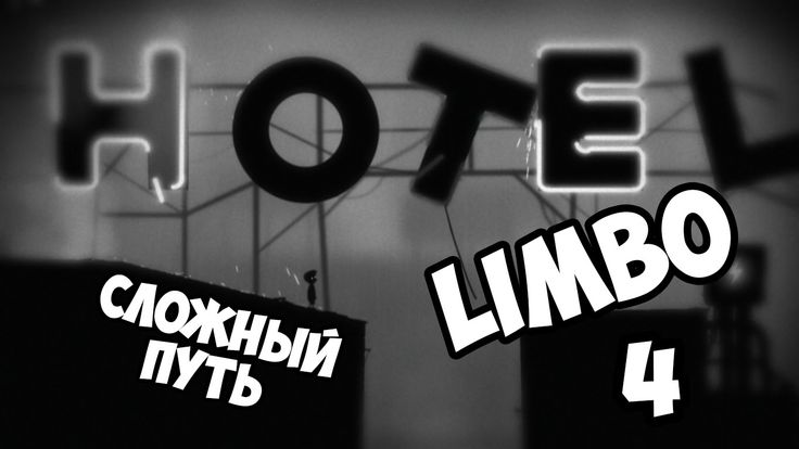 Limbo - Сложный путь №4